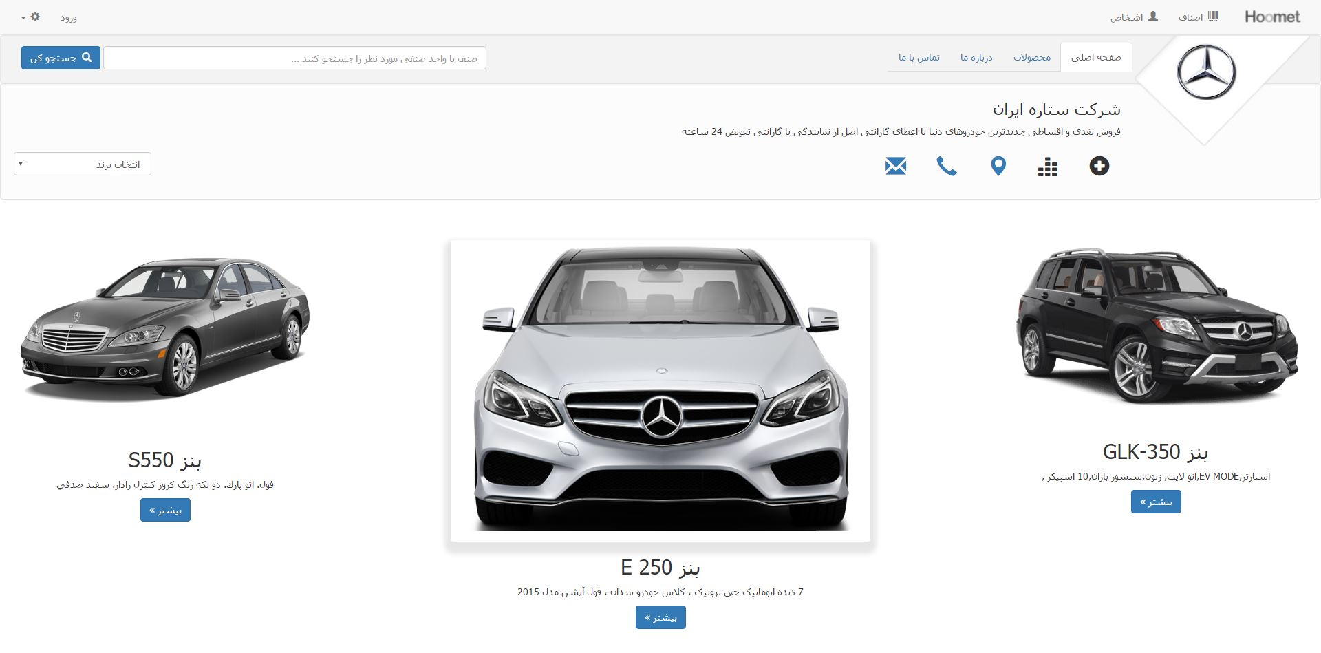 Hoomet Custom Website1(Car Exhibition)